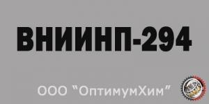 Смазка ВНИИНП-294