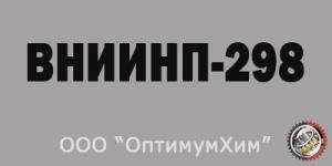 Смазка ВНИИНП-298