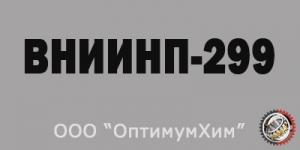 Смазка ВНИИНП-299