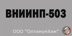 Смазка ВНИИНП-503