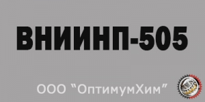 Смазка ВНИИНП-505 (СТАРТ)