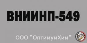 Смазка ВНИИНП-549