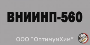 Смазка ВНИИНП-560