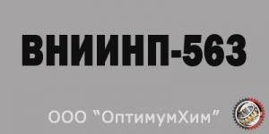 Смазка ВНИИНП-563