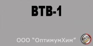 Смазка ВТВ-1